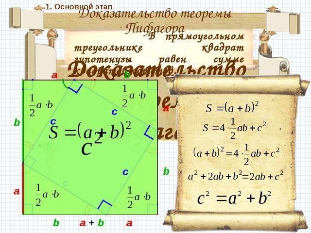 Доказательство теоремы Пифагора В прямоугольном треугольнике квадрат гипотену...
