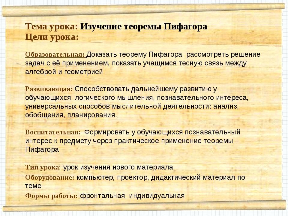 Тема урока: Изучение теоремы Пифагора Цели урока: Образовательная: Доказать т...