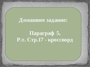 Параграф 5, Р.т. Стр.17 - кроссворд Домашнее задание: