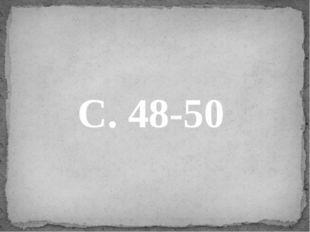 С. 48-50