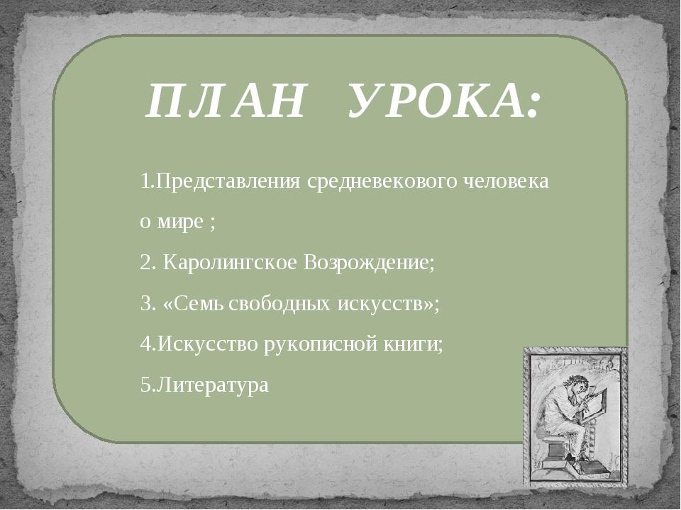 ПЛАН УРОКА: 1.Представления средневекового человека о мире ; 2. Каролингское...