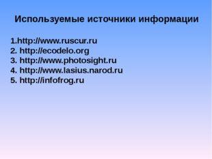Используемые источники информации 1.http://www.ruscur.ru 2. http://ecodelo.or