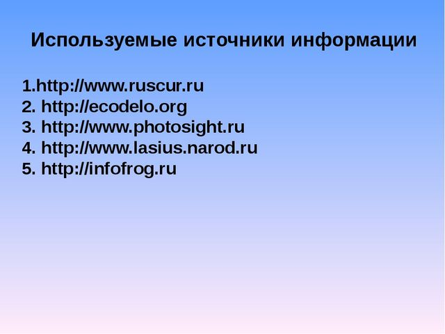 Используемые источники информации 1.http://www.ruscur.ru 2. http://ecodelo.or...