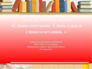 Урок русского языка «Словосочетание. Связь слов в словосочетании. » учитель р