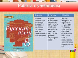 Работа с учебником 1 группа 2 группа 3 группа Изучив материал на страницах 11