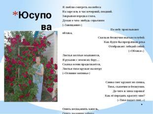 Юсупова Вера Васильевна Я люблю смотреть на небеса На заре иль в час вечерний