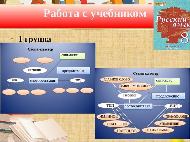 Работа с учебником 1 группа
