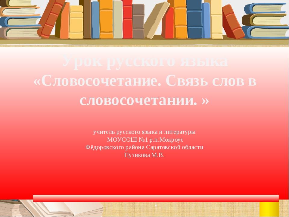 Урок русского языка «Словосочетание. Связь слов в словосочетании. » учитель р...