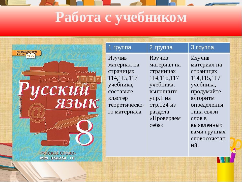 Работа с учебником 1 группа 2 группа 3 группа Изучив материал на страницах 11...