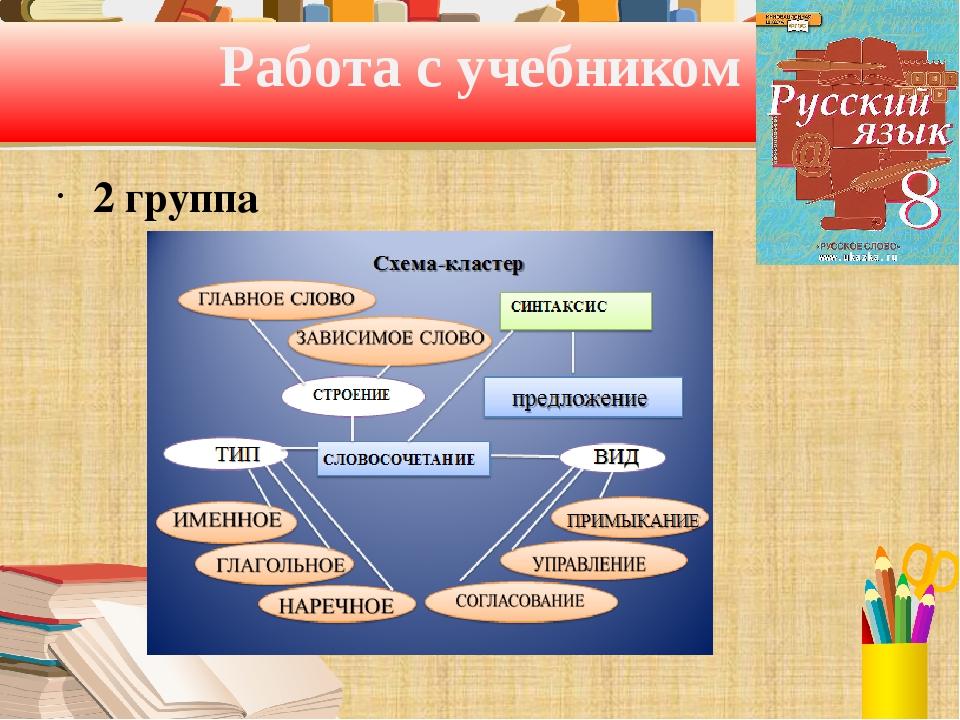 Работа с учебником 2 группа