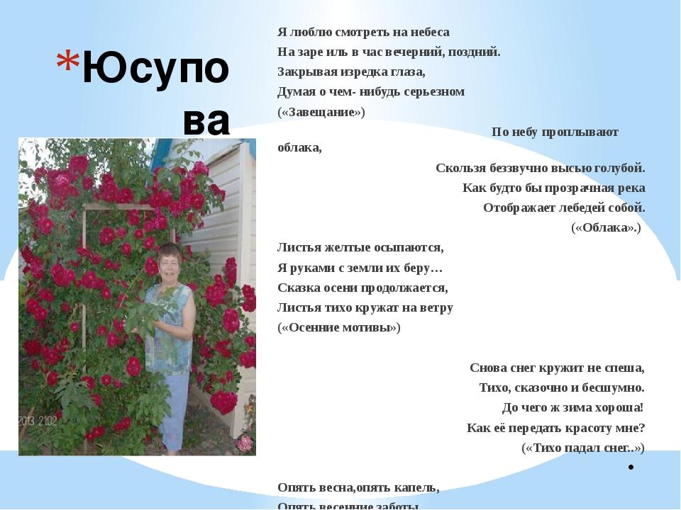 Юсупова Вера Васильевна Я люблю смотреть на небеса На заре иль в час вечерний...