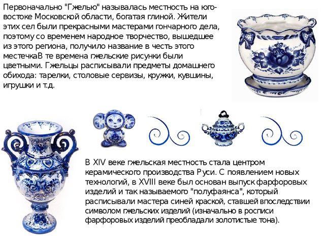 """Первоначально """"Гжелью"""" называлась местность на юго-востоке Московской области..."""