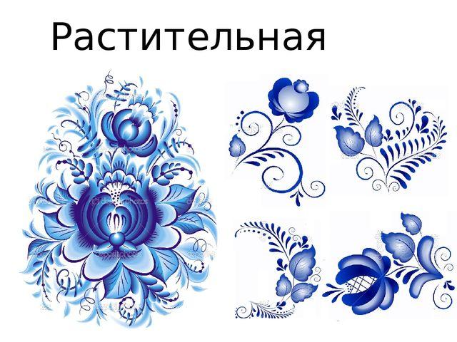 Растительная роспись