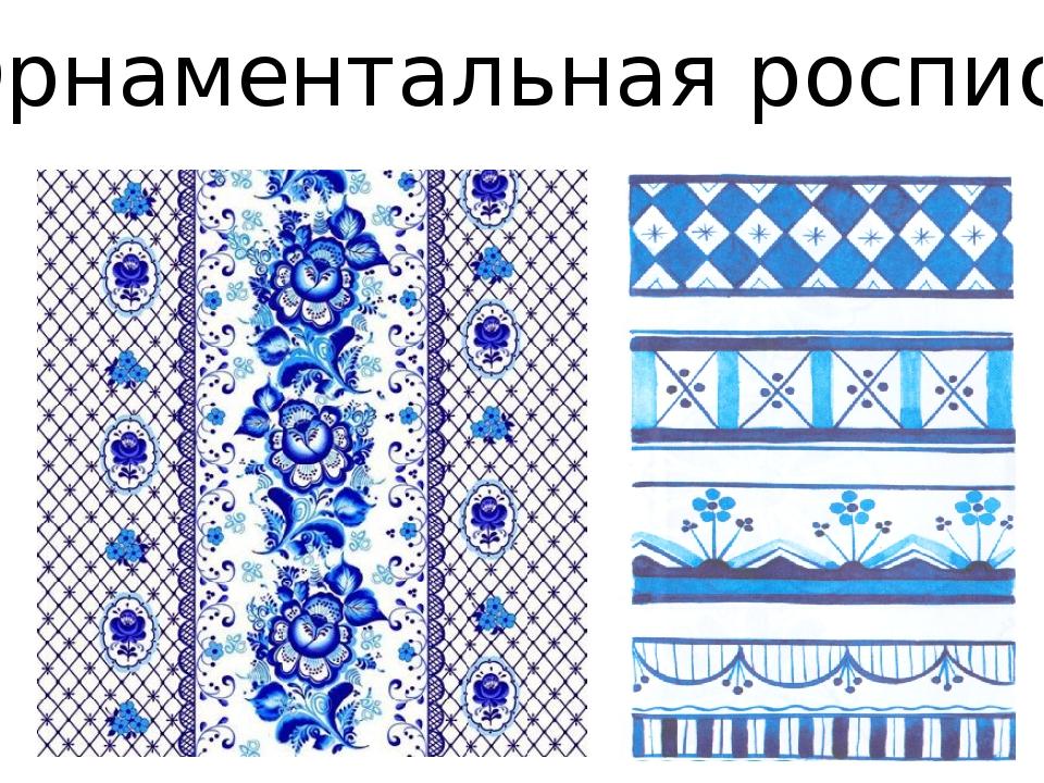 Орнаментальная роспись