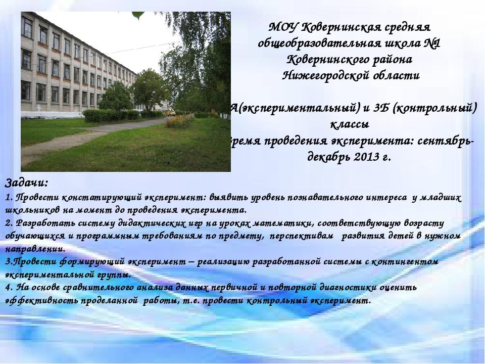 Условия социализации МОУ Ковернинская средняя общеобразовательная школа №1 Ко...