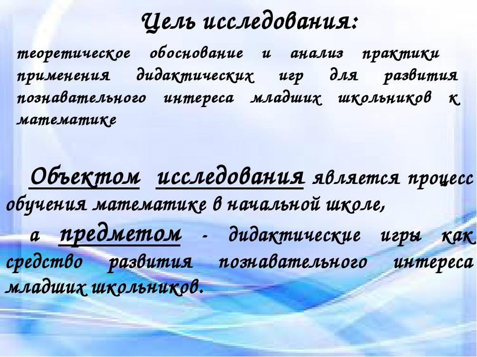 Условия социализации Цель исследования: теоретическое обоснование и анализ пр...