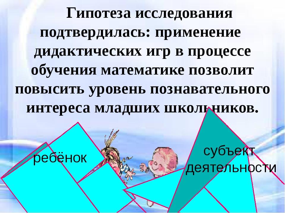 Условия социализации Гипотеза исследования подтвердилась: применение дидактич...