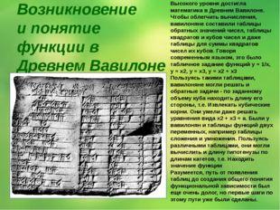 Возникновение и понятие функции в Древнем Вавилоне Высокого уровня достигла м