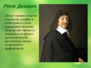 Рене Декарт Декарт пришел к идеям о единстве алгебры и геометрии и о роли пер