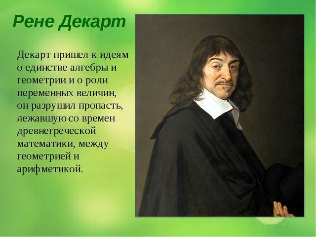 Рене Декарт Декарт пришел к идеям о единстве алгебры и геометрии и о роли пер...