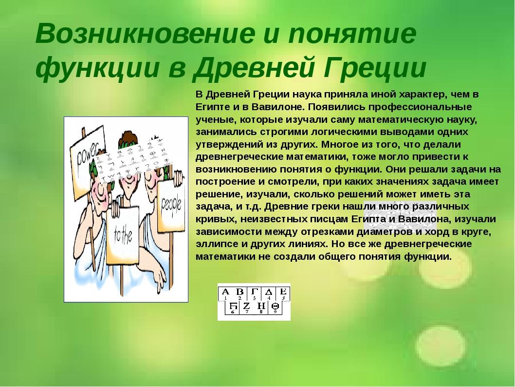 Возникновение и понятие функции в Древней Греции В Древней Греции наука приня...