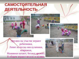 САМОСТОЯТЕЛЬНАЯ ДЕЯТЕЛЬНОСТЬ Дружно на участке играют ребятишки, Лепят из пес