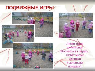 ПОДВИЖНЫЕ ИГРЫ Любят наши ребятишки Веселиться и играть. Любят малые детишки