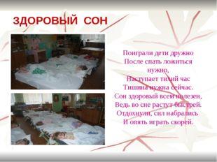 ЗДОРОВЫЙ СОН Поиграли дети дружно После спать ложиться нужно, Наступает тихий