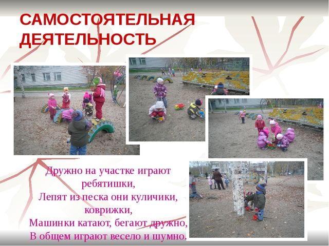 САМОСТОЯТЕЛЬНАЯ ДЕЯТЕЛЬНОСТЬ Дружно на участке играют ребятишки, Лепят из пес...