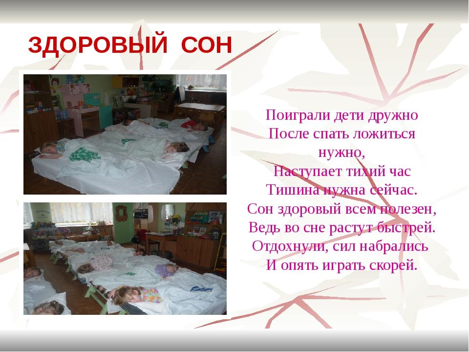 ЗДОРОВЫЙ СОН Поиграли дети дружно После спать ложиться нужно, Наступает тихий...