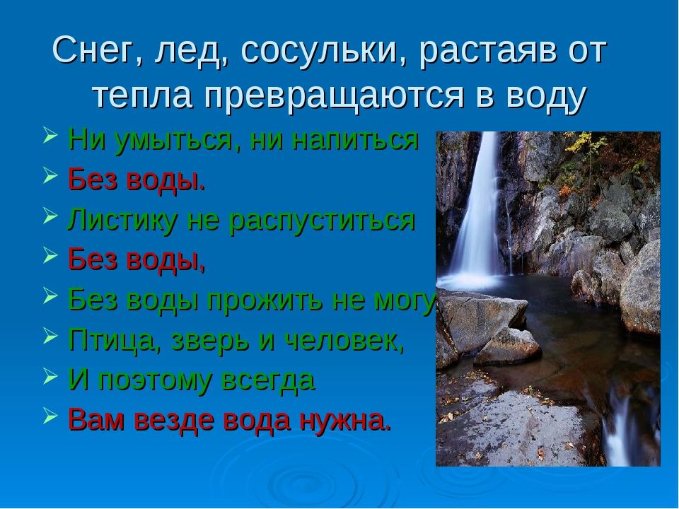 Снег, лед, сосульки, растаяв от тепла превращаются в воду Ни умыться, ни напи...