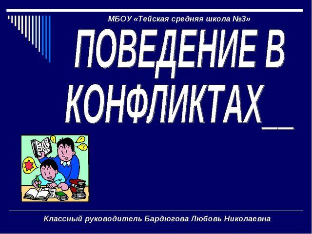 МБОУ «Тейская средняя школа №3» Классный руководитель Бардюгова Любовь Никола...