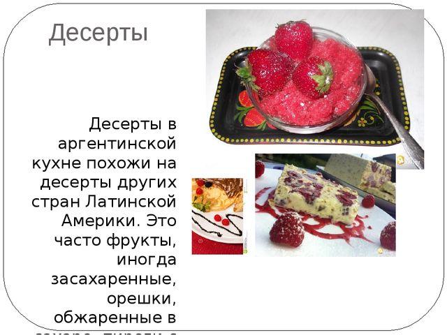 Десерты Десерты в аргентинской кухне похожи на десерты других стран Латинской...