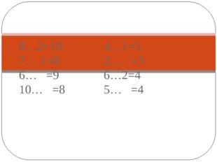 4…1=5 2… =3 6…2=4 5… =4 8…2=10 7… 1=8 6… =9 10… =8