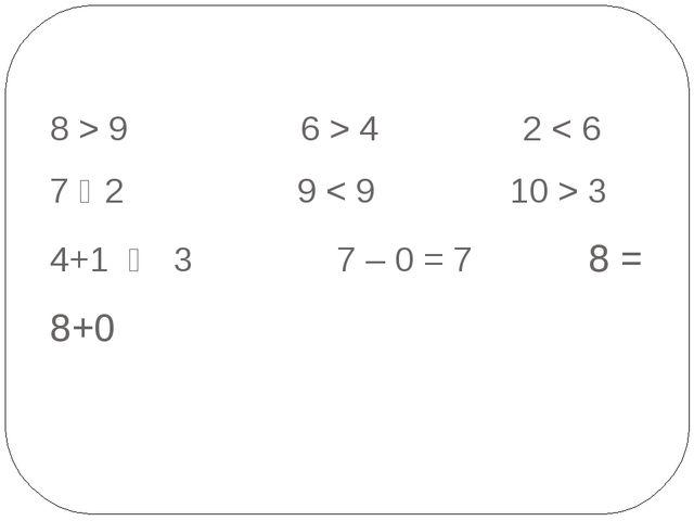 8 > 9 6 > 4 2 < 6 7 ˃ 2 9 < 9...