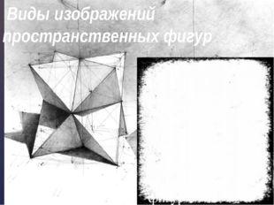 Виды изображений пространственных фигур Введение понятия параллельной проекц