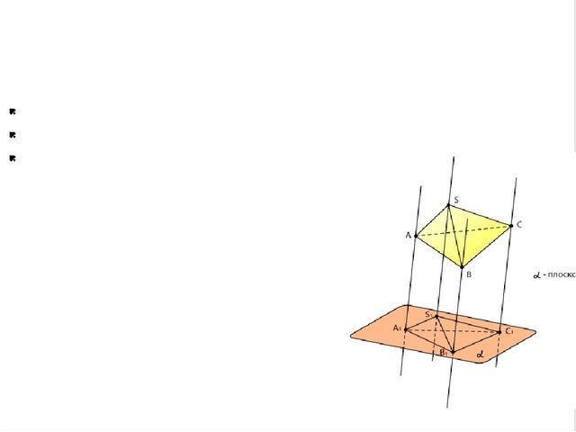 Возьмем объемное тело. Выберем плоскость проекции. Через каждую точку объемно...