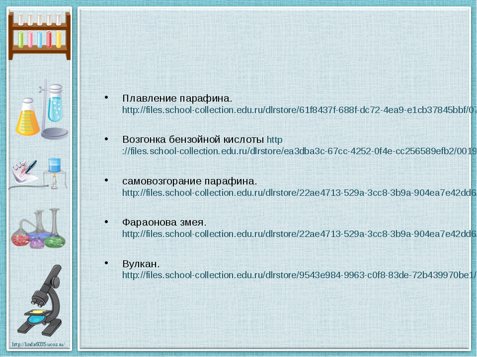 Плавление парафина. http://files.school-collection.edu.ru/dlrstore/61f8437f-6...
