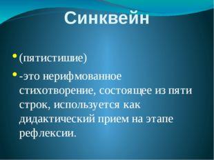 Синквейн (пятистишие) -это нерифмованное стихотворение, состоящее из пяти стр