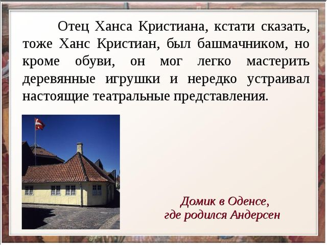 Отец Ханса Кристиана, кстати сказать, тоже Ханс Кристиан, был башмачником, н...