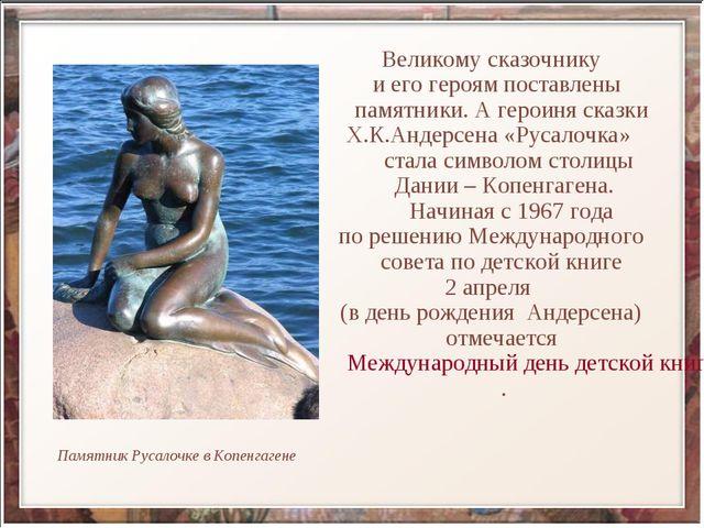 Великому сказочнику и его героям поставлены памятники. А героиня сказки Х.К....