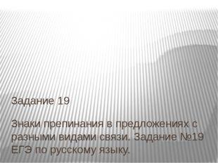 Знаки препинания в предложениях с разными видами связи. Задание №19 ЕГЭ по ру