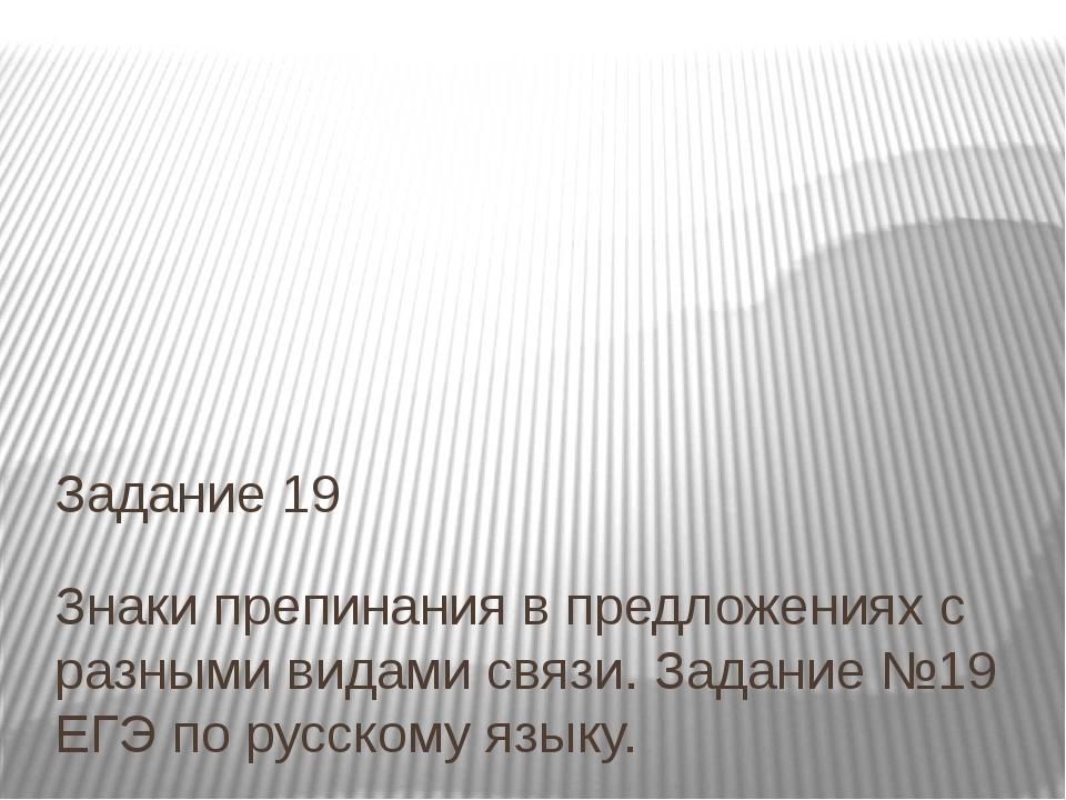 Знаки препинания в предложениях с разными видами связи. Задание №19 ЕГЭ по ру...