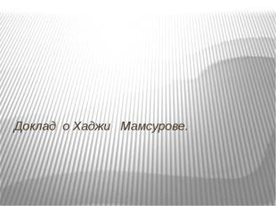 Доклад о Хаджи Мамсурове.