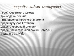 Герой Советского Союза, триордена Ленина пятьорденов Красного Знамени орде