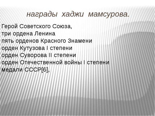 Герой Советского Союза, триордена Ленина пятьорденов Красного Знамени орде...