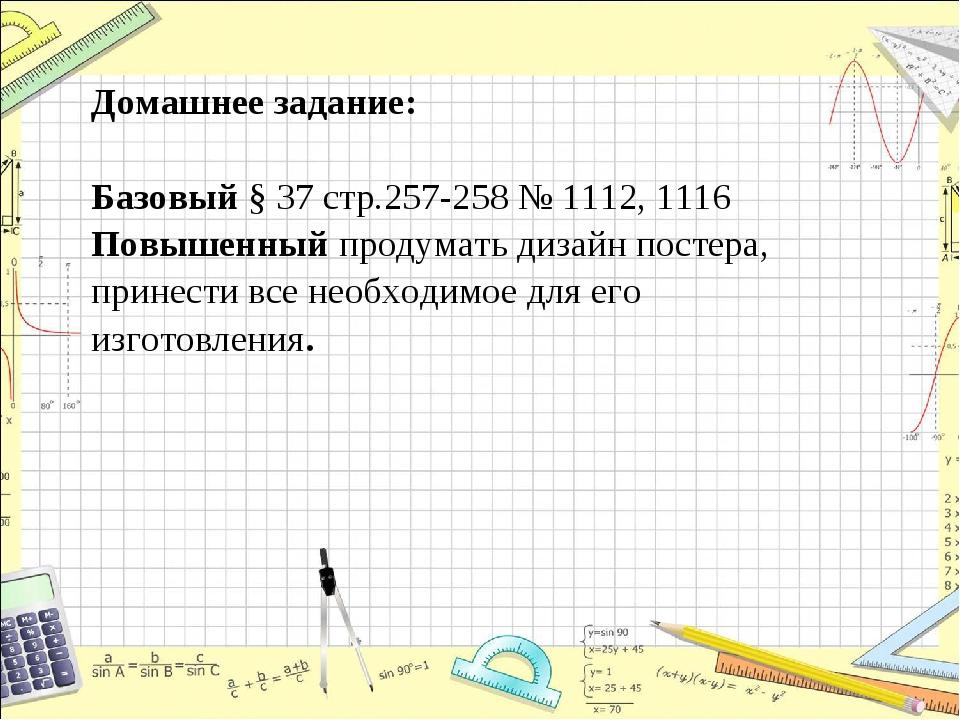 Домашнее задание: Базовый § 37 стр.257-258 № 1112, 1116 Повышенный продумать...