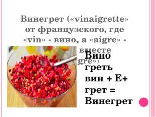 Винегрет («vinaigrette» от французского, где «vin» - вино, а «aigre» - кислы
