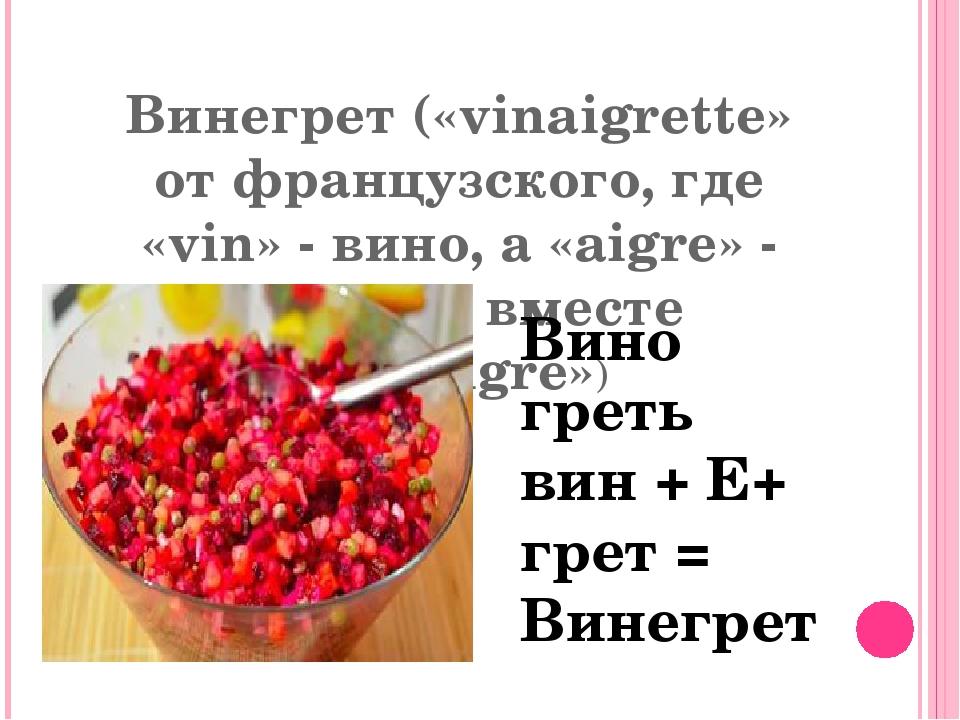 Винегрет («vinaigrette» от французского, где «vin» - вино, а «aigre» - кислы...