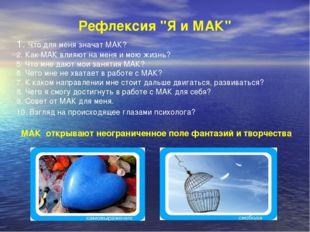"""Рефлексия """"Я и МАК"""" 1. Что для меня значат МАК? 2. Как МАК влияют на меня и м"""